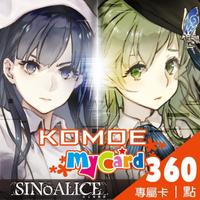 【MyCard】死亡愛麗絲  KOMOE指定卡 360點