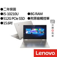 Lenovo聯想 YOGA C740 i5 15.6吋 指紋辨識 含365 觸控 翻轉筆電
