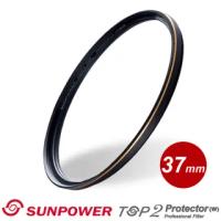 【SUNPOWER】TOP2 PROTECTOR 專業保護鏡/37mm
