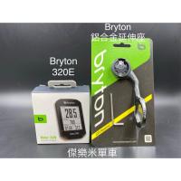 **傑樂米單車** Bryton 320E GPS碼錶 + Bryton 鋁合金延伸座