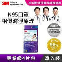 【N95口罩濾淨原理】3M 專業級靜電空氣濾網9809-CTC(4片裝-適用冷氣/清淨機/除濕機)