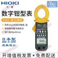 熱賣*HIOKI日置泄漏電流鉗形表3283測量斷路器工作電流3284/3285/3287