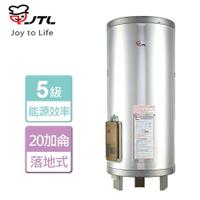 【喜特麗】儲熱式電熱水器-20加侖-標準型 (JT-EH120D)