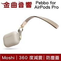 Moshi Pebbo for AirPods Pro 米色 藍芽 耳機充電盒 保護套 | 金曲音響