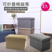 【VENCEDOR】長型摺疊收納凳(折疊收納椅 多功能可折疊收納凳 收納儲物凳 多功能儲物凳-2入)