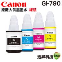 CANON GI-790 原廠裸裝墨水 適用G1010 G2010 G3010 G4010