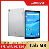 【Lenovo】Tab M8 8吋 四核心平板電腦(TB-8505F)