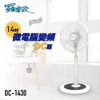 【羅蜜歐】14吋微電腦變頻DC扇(DC-1430)