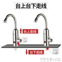 TCL電熱水龍頭速熱即熱式加熱廚房寶快速過自來水熱電熱水器家用