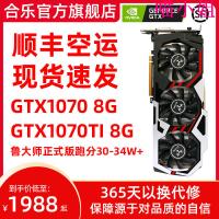 ✨喵小姐✨電腦筆電周邊GTX1070 1070TI 8G臺式電腦主機高端獨立游戲顯卡電競直播吃雞N卡