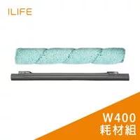 W400 專用 耗材組合