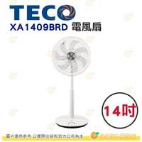 東元 TECO XA1409BRD 14吋 電風扇 公司貨 靜音 DC直流馬達 省電 七段風量 定時 無線遙控 台灣製造