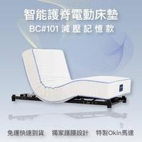 【EverSoft 贈防水保潔墊】德國OKIN高精密馬達電動床墊-90*190cm單人(舊床架不用丟/玫瑰花紋布套)