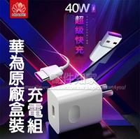 【原廠盒裝】HUAWEI 華為 10V/4A SuperCharge 40W快速充電組 快充頭+5A Type C快充線/Mate 20 Pro-ZY