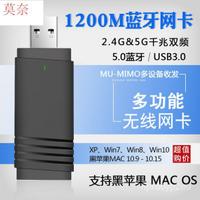 【限時下殺】1200M 千兆5G雙頻USB3.0無線網卡 WIFI接收器 5.0藍牙 黑蘋果MAC CLjp