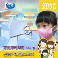 【現貨】AOK 飛速 (台灣製) 一般醫用3D立體口罩(幼兒-S) 50入/盒 拋棄式口罩
