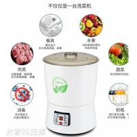 果蔬臭氧機 果蔬消毒清洗機自動洗菜機家用臭氧機去農殘水果蔬菜肉食材凈化機  220V  『全館85折』