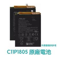 含稅價【送4大好禮】華碩 C11P1805 ZenFone Max M2 ZB633KL X01AD 原廠電池 送防水膠