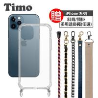 【AdpE】iPhone 11 Pro 5.8吋 附釦四角防摔透明矽膠手機殼(送斜背頸掛多用途背帶繩)