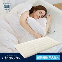airweave 愛維福|創新薄墊6公分 - 單人加大 兩段式支撐機能款 (日本市佔第一薄墊品牌 原裝進口)