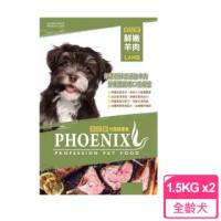 【Phoenix 菲尼斯】均衡健康食-犬糧 鮮嫩羊肉 1.5kgX2包組 狗飼料 飼料(A831E15-1)