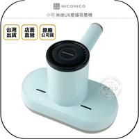 《飛翔無線3C》NICONICO 小可 無線UV塵蟎吸塵機◉台灣公司貨◉除蟎機◉床舖沙發清潔◉過敏灰塵◉毛髮皮屑