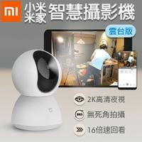小米 米家 Mi 智慧攝影機雲台版 118 x 78 x 78mm 智能攝像頭 2k 紅外夜視 360°無死角