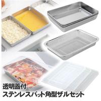 現貨 日本Arnest多功能不鏽鋼 備料盤保鮮盒七件組 附油炸盤焗烤盤滴水網 烤盤(3鋼盤/1濾網/3上蓋)可推疊收納