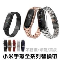 小米手環6 手環5 手環3/4代 替換帶 錶帶 腕帶 米蘭磁吸 牛皮 真皮材質 三珠不鏽鋼 鋼帶 手錶帶 專利防丟設計