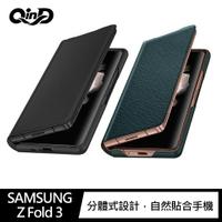強尼拍賣~QinD SAMSUNG Galaxy Z Fold 3 真皮保護套