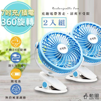 【勳風】充插兩用7吋DC扇循環電風扇夾扇-2入組(BHF-T00579)