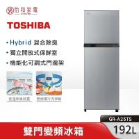 【含基本安裝】TOSHIBA 東芝 192L 雙門變頻電冰箱 GR-A25TS(S) 典雅銀