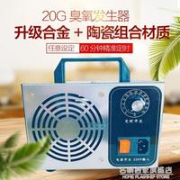 20g臭氧發生器(合金片)家用除甲醛汽車臭氧消毒機空氣殺菌臭氧機220v