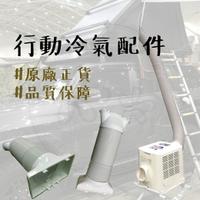 移動式冷氣風管 山水冷氣風管 山水導風版 山水移動式空調 露營 戶外 SAC-688 【波米】