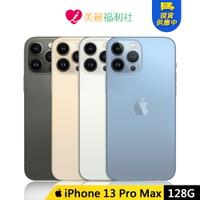「現貨」Apple iPhone 13 Pro Max 128G 6.7吋手機