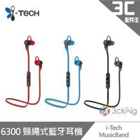 i-Tech MusicBand 6300 頸繩式藍牙耳機 藍牙4.1/A2DP/aptX/IPX4防水 公司貨