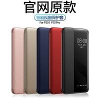 華為手機殼 華為p30pro手機殼p40原裝mate40pro智慧皮套mate30E限量版5G版『XY12393』