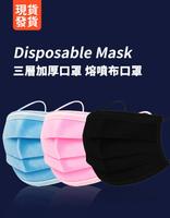 現貨發貨 三層加厚熔噴布 口罩 口罩墊 防水 過濾飛沫 花粉 粉塵 防塵口罩