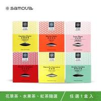 【samova 歐洲時尚茶飲】有機洋甘菊茶/無咖啡因/單一成分/Smooth Operator 調情師(Space系列)