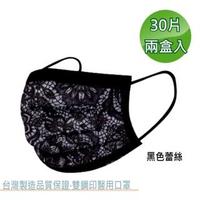 【文賀】醫用口罩 未滅菌-三層醫療口罩-時尚系列-黑色蕾絲 30入/盒;兩盒入(雙鋼印口罩)