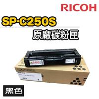 【RICOH】SP-C250S原廠黑色碳粉匣(適用:SP-C261SFNw)
