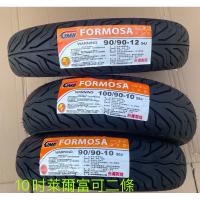 GMD固滿德輪胎 FORMOSA 一般胎 3.50-10 90/90-10 100/90-10 90/90-12