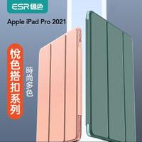 【ESR 億色】iPad Pro 11/12.9吋 2021 磁吸感應保護殼/套  悅色搭扣系列