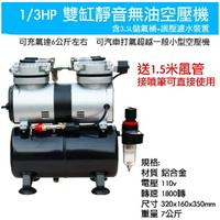 【鋼普拉】現貨 鋼彈 模型 噴漆 噴槍 空壓機 1/3HP 雙氣缸無油靜音空壓機含3.5L儲氣桶+調壓濾水裝置+風管
