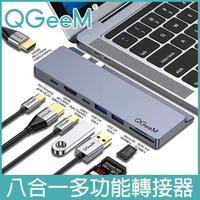 【美國QGeeM】MacBook Pro雙Type-C八合一PD/USB/HDMI轉接器