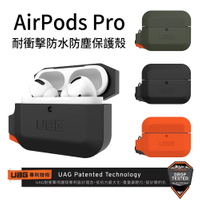 【UAG】AirPods Pro 耐衝擊 防水 防塵 保護殼 防震 防塵 防潑水 保護套 APPLE耳機