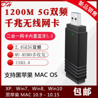 USB千兆5G雙頻無線網卡1200M速度 支持黑蘋果MAC WIFI接收5.0藍牙