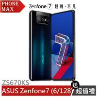 ASUS Zenfone7 (6G/128G) ZS670KS 三鏡頭翻轉5G手機 公司貨 贈好禮