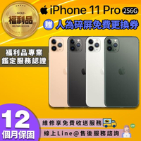 【Apple 蘋果】福利品 iPhone 11 pro 256G 5.8吋 智慧型手機(贈人為碎屏免費更換券)