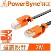 【群加 Powersync】CAT 7 10Gbps 耐搖擺抗彎折 超高速網路線 扁線 2M/ 黑色(CLN7VAF0020A)